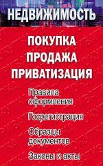 скачать книгу Недвижимость: покупка, продажа, приватизация автора Елена Филиппова