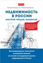 скачать книгу Недвижимость в России: построй, продай, заработай! автора Юрий Щербатых