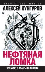 скачать книгу Нефтяная ломка. Что будет с властью и Россией автора Алексей Кунгуров