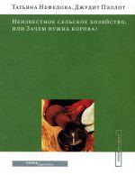 скачать книгу Неизвестное сельское хозяйство, или Зачем нужна корова? автора Татьяна Нефедова