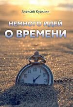 скачать книгу Немного идей о времени автора Алексей Кузилин