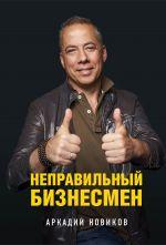 скачать книгу Неправильный бизнесмен автора Аркадий Новиков