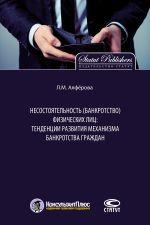 скачать книгу Несостоятельность (банкротство) физических лиц: тенденции развития механизма банкротства граждан автора Лилиана Алфёрова
