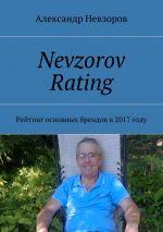 скачать книгу Nevzorov Rating. Рейтинг основных брендов в2017году автора Александр Невзоров