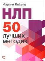 скачать книгу НЛП. 50 лучших методик автора Мартин Лейвиц
