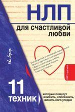 скачать книгу НЛП для счастливой любви. 11 техник, которые помогут влюбить, соблазнить, женить кого угодно автора Ева Бергер