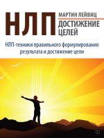 скачать книгу НЛП. Достижение целей автора Мартин Лейвиц
