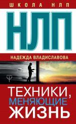 скачать книгу НЛП. Техники, меняющие жизнь автора Надежда Владиславова