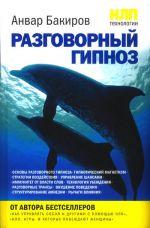 скачать книгу НЛП-технологии: Разговорный гипноз автора Анвар Бакиров