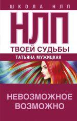 скачать книгу НЛП твоей судьбы автора Татьяна Мужицкая