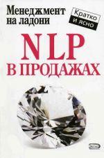 скачать книгу NLP в продажах автора Дмитрий Потапов