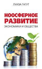 скачать книгу Ноосферное развитие экономики и общества автора Луиза Гагут