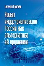 скачать книгу Новая индустриализация России как альтернатива ее крушению автора Евгений Сергеев