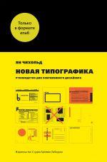 скачать книгу Новая типографика. Руководство для современного дизайнера автора Ян Чихольд