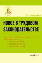 скачать книгу Новое в трудовом законодательстве автора Леонид Анисимов