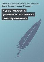 скачать книгу Новые подходы к управлению затратами и ценообразованием автора Елена Невешкина