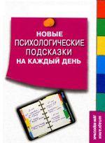 скачать книгу Новые психологические подсказки на каждый день автора Сергей Степанов