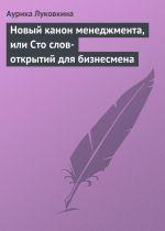 скачать книгу Новый канон менеджмента, или Сто слов-открытий для бизнесмена автора Аурика Луковкина