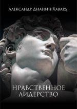 скачать книгу Нравственное лидерство автора Александр Дианин-Хавард