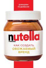 скачать книгу Nutella. Как создать обожаемый бренд автора Джиджи Падовани