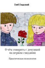 скачать книгу О чём говорить с девушкой на первом свидании? автора Глеб Гладский