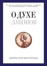 скачать книгу О духе законов автора Шарль Монтескье