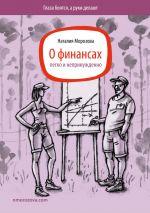 скачать книгу О финансах легко и непринужденно автора Наталия Морозова