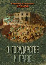 скачать книгу О государстве и праве автора Владимир Асанов