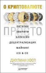 скачать книгу О криптовалюте просто. Биткоин, эфириум, блокчейн, децентрализация, майнинг, ICO & Co автора Джулиан Хосп