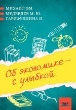 скачать книгу Об экономике – с улыбкой (сборник) автора Михаил Медведев