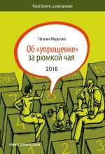 скачать книгу Об «упрощенке» за рюмкой чая автора Наталия Морозова