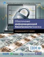 скачать книгу Обеспечение информационной безопасности бизнеса автора Н. Голдуев