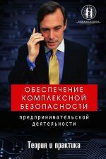 скачать книгу Обеспечение комплексной безопасности предпринимательской деятельности автора Олег Захаров