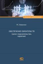 скачать книгу Обеспечение обязательств (залог, поручительство, гарантия) автора Роман Бевзенко