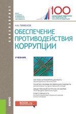 скачать книгу Обеспечение противодействия коррупции автора Николай Пименов