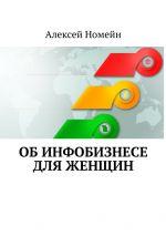 скачать книгу Обинфобизнесе дляженщин автора Алексей Номейн