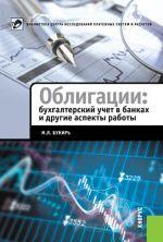 скачать книгу Облигации: бухгалтерский учет в банках и другие аспекты работы автора Марина Букирь