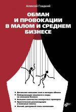 скачать книгу Обман и провокации в малом и среднем бизнесе автора Алексей Гладкий