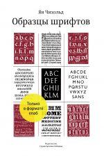 скачать книгу Образцы шрифтов автора Ян Чихольд