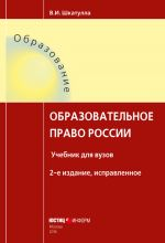 скачать книгу Образовательное право России автора Владимир Шкатулла