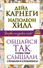 скачать книгу Общайся так, чтобы тебя слышали, слушали и слушались! автора Наполеон Хилл