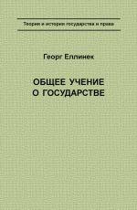 скачать книгу Общее учение о государстве автора Георг Еллинек