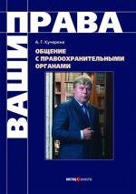скачать книгу Общение с правоохранительными органами автора Анатолий Кучерена