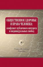 скачать книгу Общественное здоровье и права человека: конфликт публичного интереса и индивидуальных свобод автора Олег Леонтьев