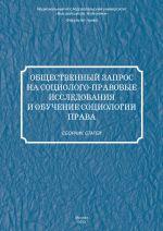 скачать книгу Общественный запрос на социолого-правовые исследования и обучение социологии права автора  Сборник статей