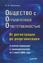 скачать книгу Общество с ограниченной ответственностью (ООО): от регистрации до реорганизации автора Виталий Семенихин