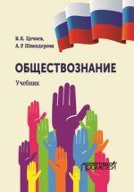 скачать книгу Обществознание автора Алла Швандерова