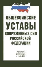 скачать книгу Общевоинские уставы Вооруженных Сил РФ автора  Сборник