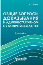 скачать книгу Общие вопросы доказывания в административном судопроизводстве автора Константин Павленко