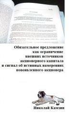 скачать книгу Обязательное предложение как ограничение внешних источников акционерного капитала и сигнал об истинных намерениях новоявленного акционера автора Николай Камзин